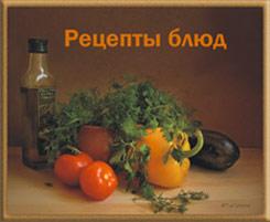 Вкусные кулинарные рецепты. Рецепты блюд. Диеты картинка фотка фото фотография